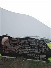 加茂水族館新館