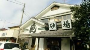 加須 「砂場」