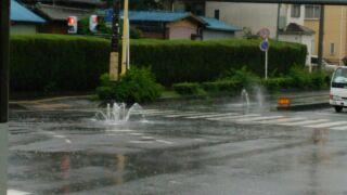「大雨の後突如と出現した噴水」