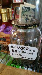 熊本地震の義援金のお願い