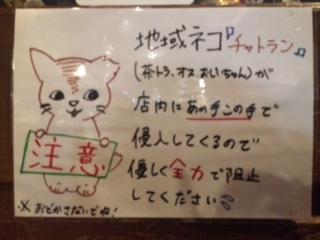 地域猫「チャトラン」の注意書き