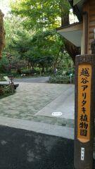 アリタキ植物園